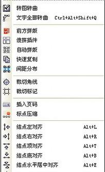 CorelDRW X5超全插件包