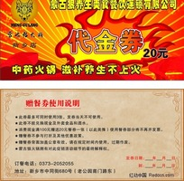 蒙古狼养生美食餐饮连锁有限公司-代金券