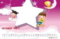 2011年儿童台历psd素材下载