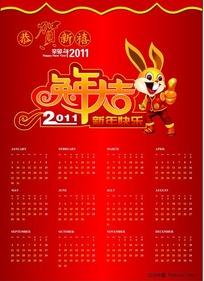 2011年兔年单张挂历(AI)