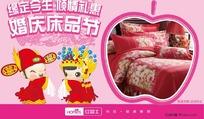 红富士婚庆产品节宣传