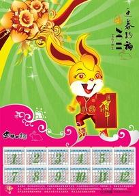 2011兔年挂历 迎春纳福年历