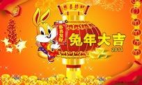 2011辛卯年兔年大吉素材