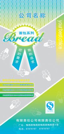 食品包装设计模板