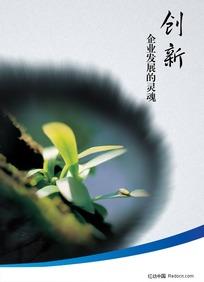 创新发展企业文化海报
