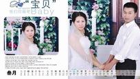 赣州2011年挂历台历之个性台历模板1(3月份)