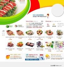 韩国料理美食网页设计