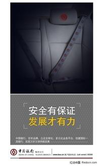 中国银行文化海报