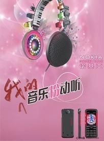诺基亚5310手机海报