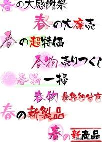 矢量日本pop手绘字体