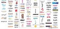 中文字体设计 字体设计 艺术字
