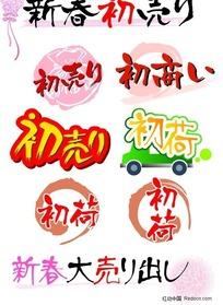 日本流行pop-春节篇