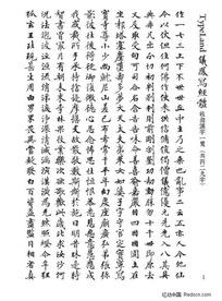 凤仪写经体(中国第一款支持直排下字符)
