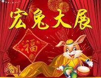 2011春节宏兔大展PSD分层模板