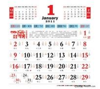 2011辛卯兔年日历表(带农历)12个月