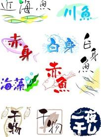 pop字体 日本pop字体  超市海鲜篇