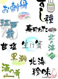 手绘pop字体 日本pop字体 超海鲜篇