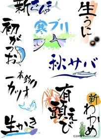 手绘pop字体 日本pop字体  超市海鲜篇