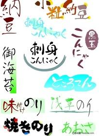 手绘pop字体 日本pop字体  豆类海鲜篇