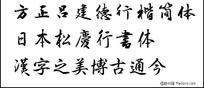 3种绝世书法字体