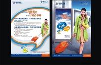 中国电信号码百事通宣传海报