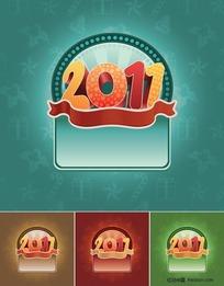 2011立体字