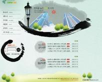 韩国水墨网页模板
