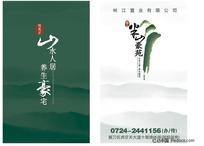 林江置业顾问有限公司名片