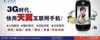 中国电信 3G时代广告