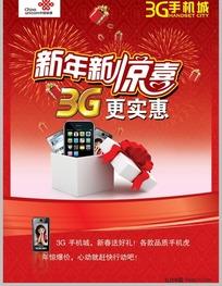 中国联通3G手机城海报