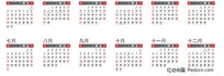 2011 挂历重排-可编辑(矢量)