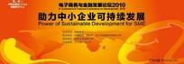 电子商务与金融发展论坛背景板