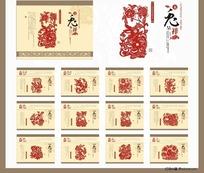 超精--2011兔年剪纸台历