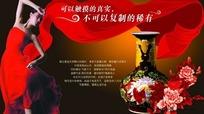 美女陶瓷花瓶房产海报