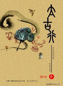太古文学社《太古行》 封面