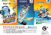 中国移动3G手机宣传海报PSD分层