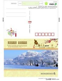 行政部门新年明信片设计