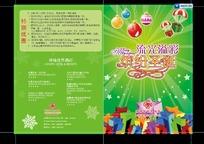 圣诞宣传折页封面