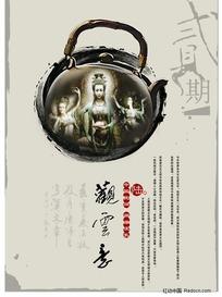 观云意古典中国风海报
