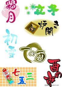 手绘pop字体 日本pop字体 冬季篇