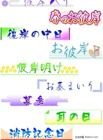 手绘pop字体 日本pop字体 纪念日篇