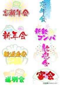 手绘pop字体 日本pop字体 宴会篇