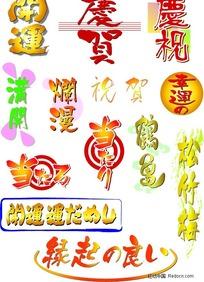 手绘pop字体 日本pop字体 祝贺篇