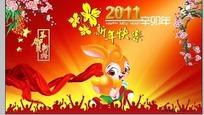 2011春节素材