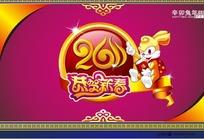 2011兔年恭贺新春贺卡