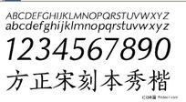 方正最新字体-【方正宋刻本秀楷简】