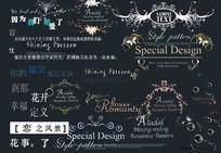 爱情语艺术字设计