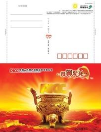 保险公司新年明信片设计