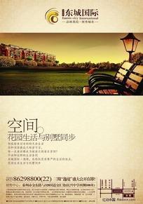 东城国际三期花园洋房地产海报
