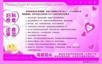 女子医院妇科宣传展板设计